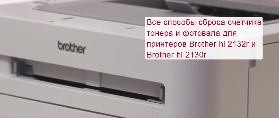 Сброс счетчика Brother hl 2132 R