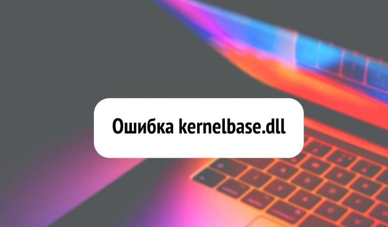 kernelbase dll ошибка