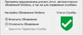 Программа Windows Update Blocker