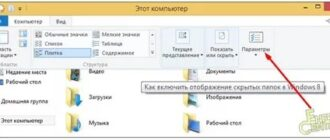 Как на windows 8 показать скрытые папки