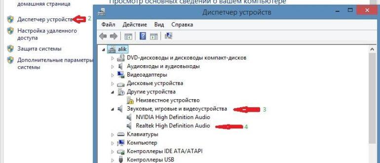 Как установить звуковой драйвер на windows 7