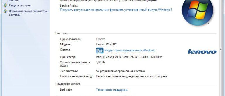 Как узнать какой windows 7 установлен