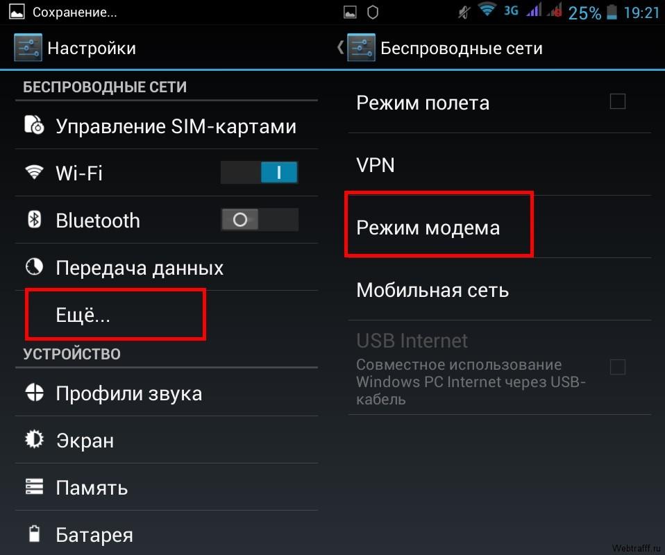 Как через телефон подключить интернет к компьютеру