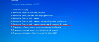 безопасной загрузки Windows 10