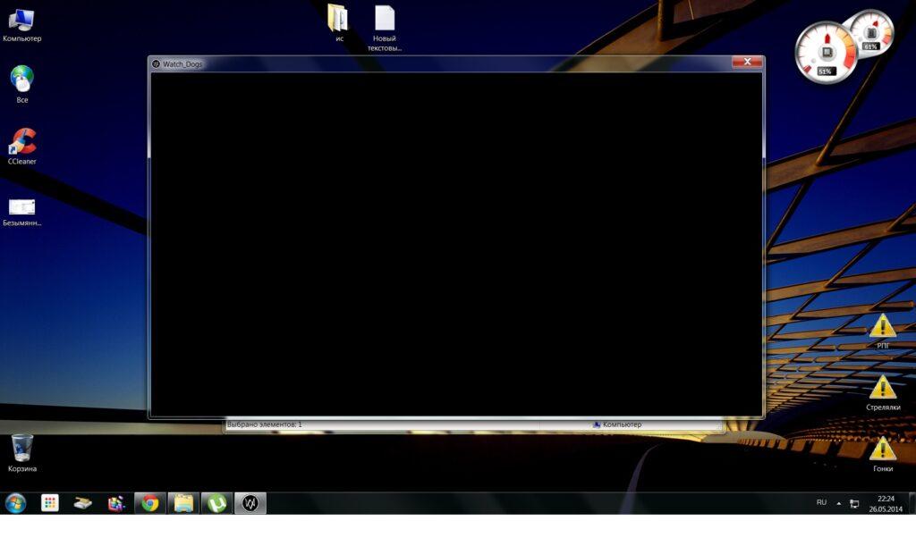 Черный экран в играх