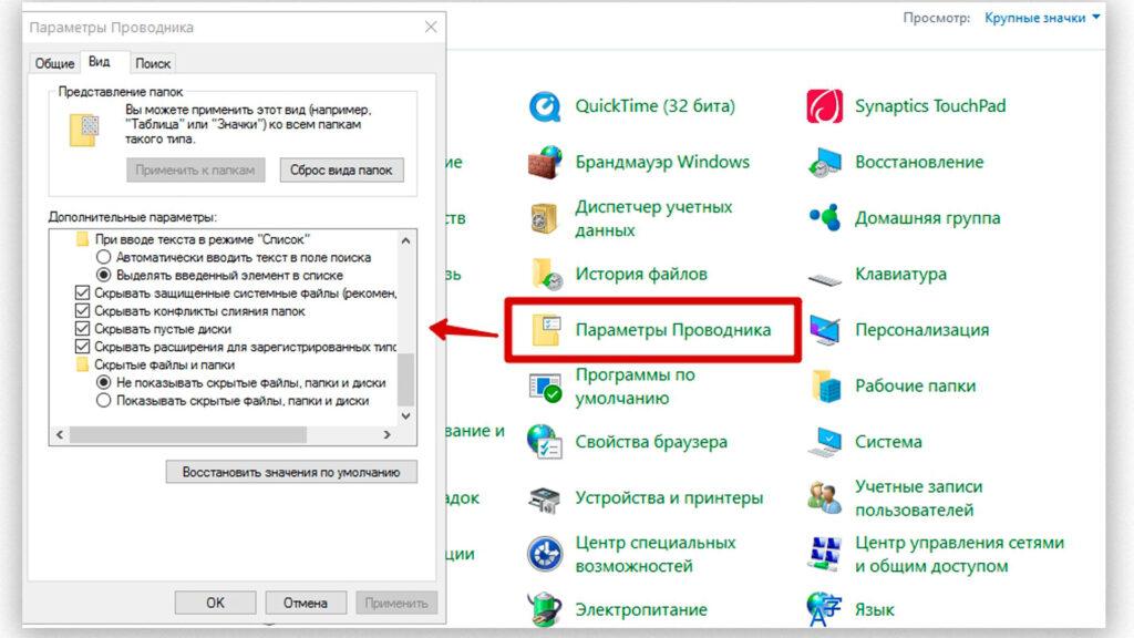 Как открыть скрытые файлы на Windows 10
