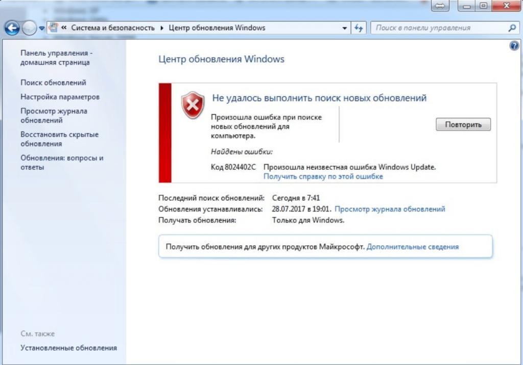 Как исправлять ошибки в системе Windows