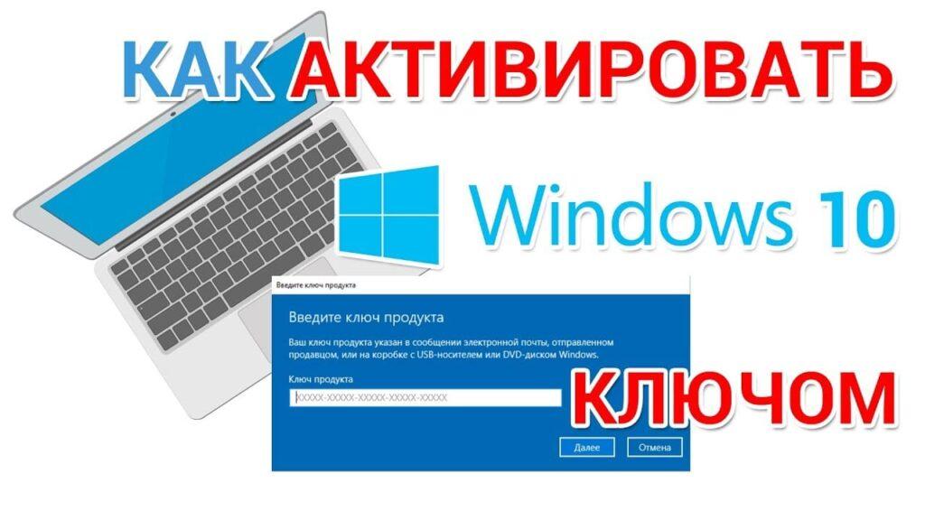 как активировать windows 10 ключом
