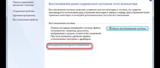 Как сбросить Windows 7 через панель управления