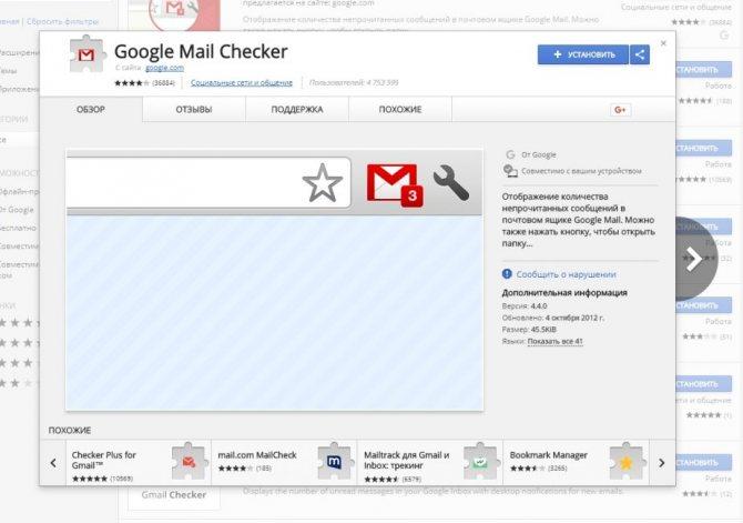 Как открыть плагины в Гугл Хром – где находятся и как открыть
